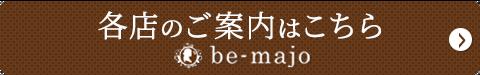 Bemajo日暮里店